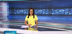 Новините на NOVA NEWS (24.06.2021 - 23:00)