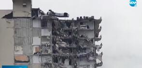 Издирват оцелели след срутването на 12-етажна сграда в САЩ