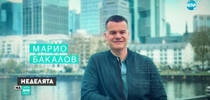 Марио Бакалов - сърце и ум в облаците (ВИДЕО)
