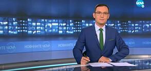 Новините на NOVA (28.06.2021 - 7.00)