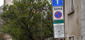 """Планират да разширят обхвата на """"синя"""" и """"зелена"""" зона в София"""