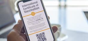 Авиокомпаниите и летищните власти очакват хаос заради COVID-сертификатите