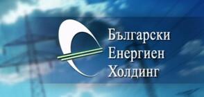 Освободиха ръководството на Българския енергиен холдинг