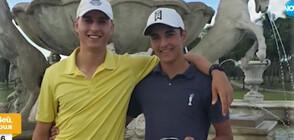 Кои са младите надежди на българския голф
