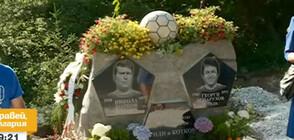 В ПАМЕТ НА ГУНДИ И КОТКОВ: Дарители издигат паметник на лобното място на футболистите