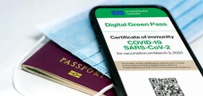 Системата за проверка на COVID-сертификатите стартира от 1 юли