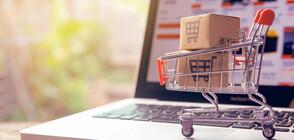 Облагат с ДДС всички онлайн покупки от страни извън ЕС