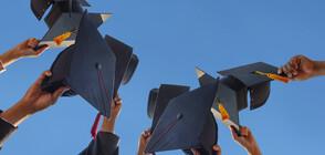 Студентите - два пъти по-малко от максималния капацитет в университетите
