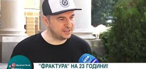 """Предаването """"Фрактура"""" отбелязва 23 г. с двучасов рок маратон (ВИДЕО)"""