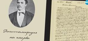 Създадоха нов дигитален шрифт, базиран на почерка на Васил Левски