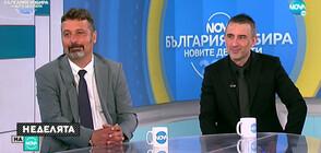 """ГОВОРЯТ СЦЕНАРИСТИТЕ: Прогнозите на Филип Станев и Ивайло Вълчев от """"Има такъв народ"""" за вота (ВИДЕО)"""