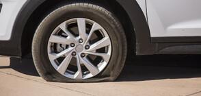 Нарязаха гумите на десетки автомобили в София