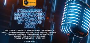 Годишни Музикални Награди на БГ Радио 2021