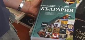 """Енциклопедия """"България"""" излиза за пръв път в един том (ВИДЕО)"""