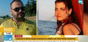 Година по-късно: Няма наказан за смъртта на жена, блъсната от две коли край Созопол