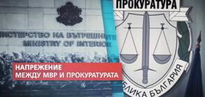 Напрежението между Прокуратурата и МВР се засилва (ОБЗОР)