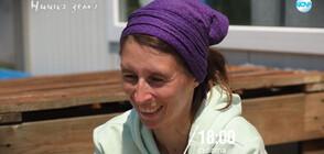 """Ничия земя"": България през чуждите очи"