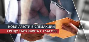 Продължават претърсванията и арестите срещу търговията с вот (ОБЗОР)