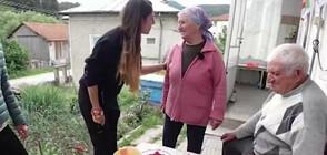 """""""С РЪЦЕ ЗА СЕЛО"""": Доброволци помагат на възрастни хора в родопски села"""