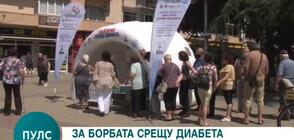 """""""България срещу диабета"""": Патрули измерват безплатно кръвната захар (ВИДЕО)"""