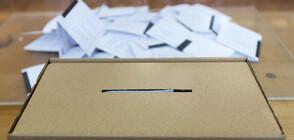 ЦИК разреши заснемане и излъчване при отчитането на резултатите от вота
