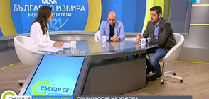 Социолози: Очакваме избирателна активност, сходна с изборите на 4 април