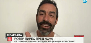 "ЕКСКЛУЗИВНО: Говори легендата ""Арсенал"" на Робер Пирес (ВИДЕО)"