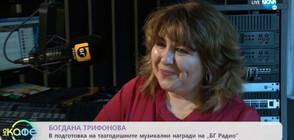 """Богдана Трифонова – в подготовка на годишните музикални награди на """"БГ Радио 2021"""""""