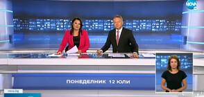 Новините на NOVA (12.07.2021 - лятна късна)