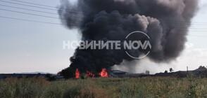 Голям пожар горя в Костинброд (СНИМКИ+ВИДЕО)