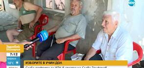 Слаба подкрепа за ИТН в селото на Трифонов