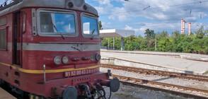 Влакът Варна - София пристигна с близо пет часа закъснение