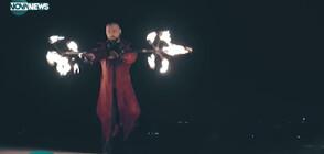 """Огнено изкуство: Как се """"опитомява"""" пламъкът?"""