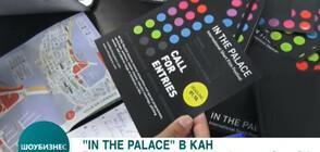 Български павилион за късометражни филми на Кинофестивала в Кан (ВИДЕО)