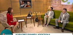 Карлово почита Апостола с редица културни събития (ВИДЕО)