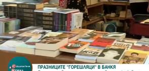 """ЗА ПРЪВ ПЪТ: Алея на книгата на празниците """"Горешляци"""" в Банкя"""