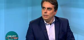 Асен Василев: ИТН ми дадоха възможност да избера поста си в кабинета им