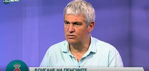 Пламен Димитров, КНСБ: Минималната пенсия трябва да се вдигне с поне 20 % (ВИДЕО)