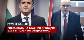 Нов сблъсък между президентството и прокуратурата (ОБЗОР)