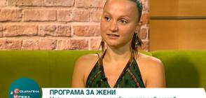 Българка създаде упражнения за корекция на гръбначни изкривявания