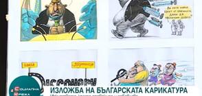 Национална изложба на българската карикатура (ВИДЕО)