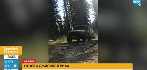 Джипове продължават да превозват хора до Седемте рилски езера