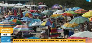 Претъпкани плажове по Южното Черноморие