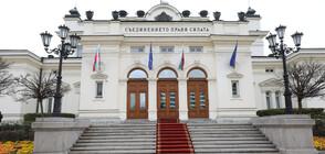 Депутатите спориха дълго за СРС-та и правилата в НС (ОБЗОР)