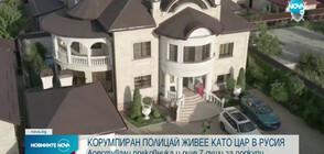 Показаха луксозното имение на полицейски шеф, арестуван за корупция в Русия (ВИДЕО)
