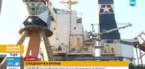Какво е състоянието на заразените с COVID-19 на борда на кораб в Бургас?