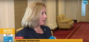 Надежда Йорданова, ДБ: Трябва да се постигне консенсус за дълбока промяна