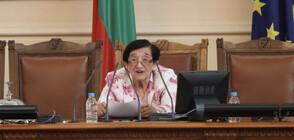 Зайкова към депутатите: Работете заедно за мечтата на България (ВИДЕО)