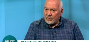 Проф. Маринов: Николай Василев беше неприемлив за премиер