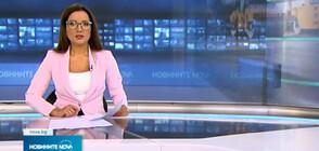 Новините на NOVA NEWS (21.07.2021 - 20:00)